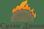 Сухие дрова - продажа дров с доставкой
